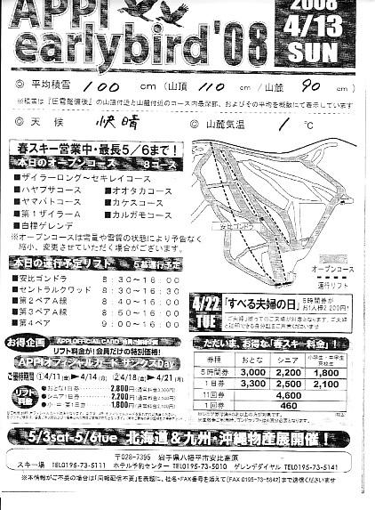20080413.jpg