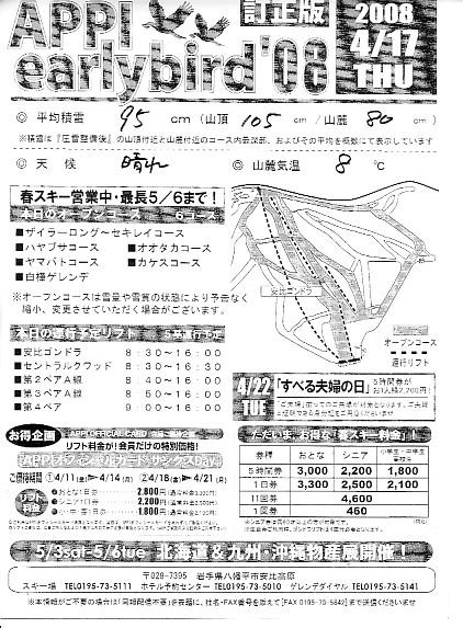 20080417.jpg