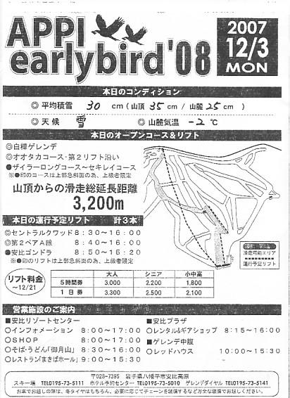 20071203.jpg