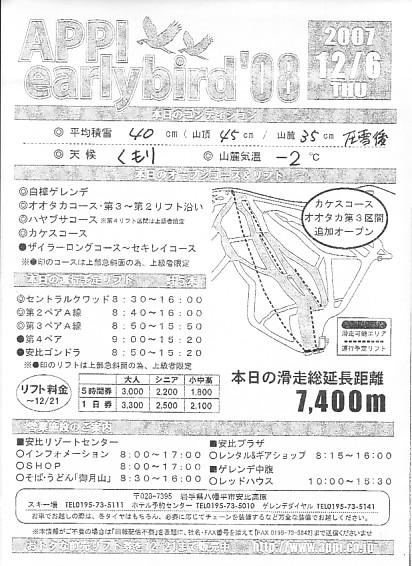 20071206.jpg