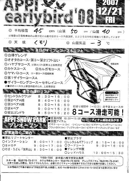 20071221.jpg