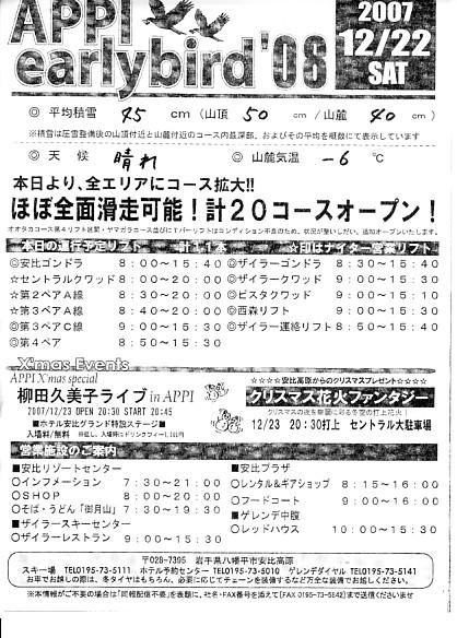 20071222.jpg