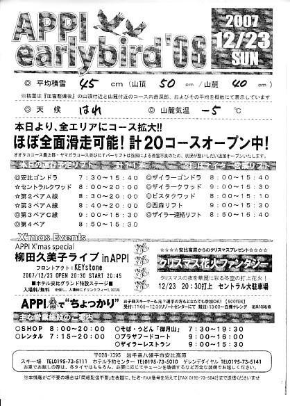 20071223.jpg