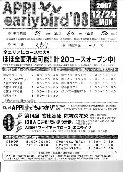 20071224.jpg