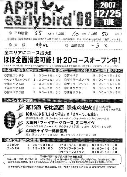 20071225.jpg