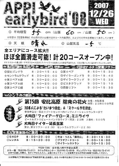 20071226.jpg
