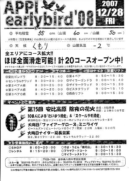 20071228.jpg