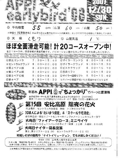 20071230.jpg