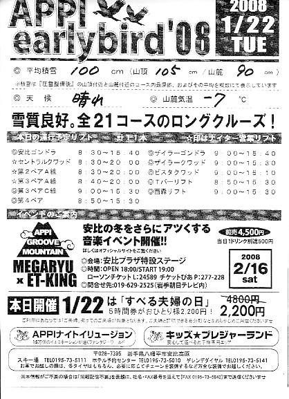 20080122.jpg