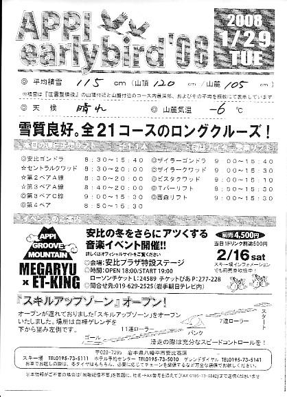 20080129.jpg