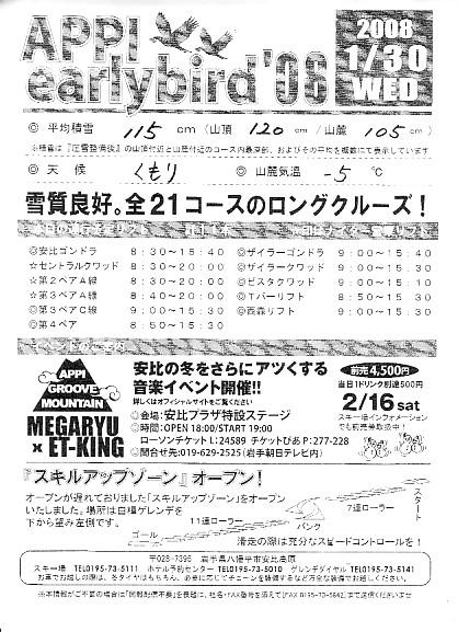 20080130.jpg