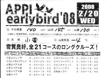 20080220.jpg