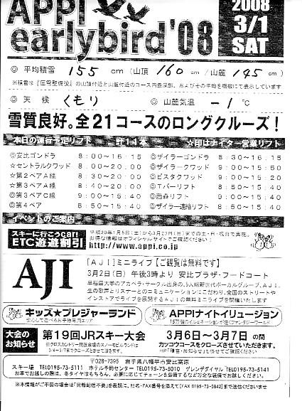 20080301.jpg