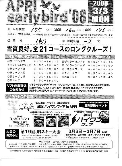 20080303.jpg