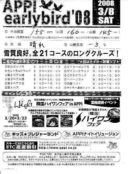 20080308.jpg