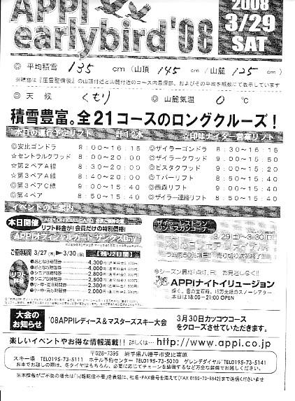 20080329.jpg