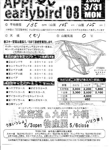 20080331.jpg