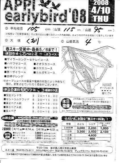 20080410.jpg