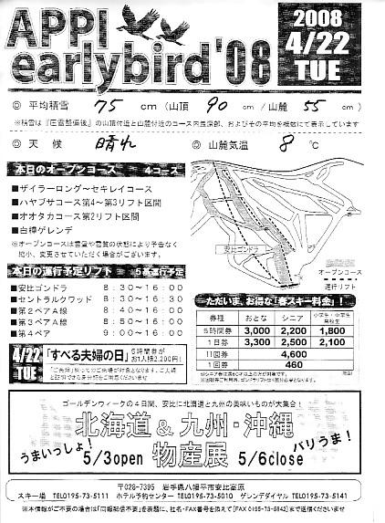 20080422.jpg