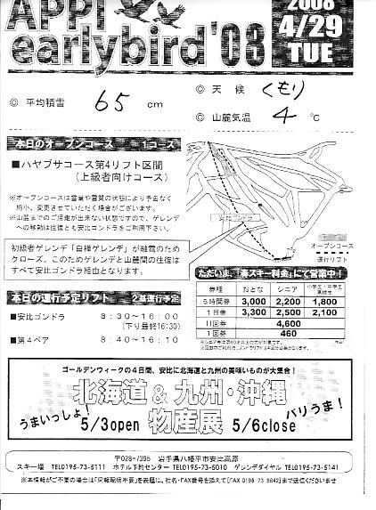 20080429.jpg