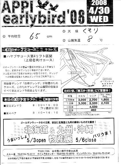 20080430.jpg
